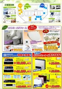 新春感謝リフォームフェア3.jpg