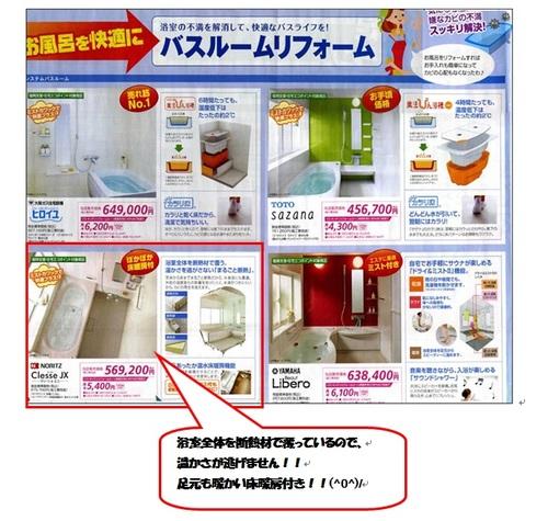 バスルームリフォームチラシ2.jpg