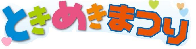 ときめきまつりロゴ2.jpgのサムネール画像